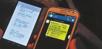 """""""通讯公司""""发来的诈骗短信 新文化记者 吴廷 摄"""