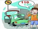 交通事故索赔