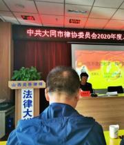 中共大同市律协委员会举办2020年度入党积极分子培训班