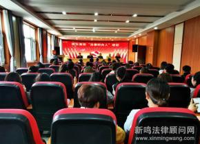 """平城区振华南街组织开展""""法律明白人""""培训"""