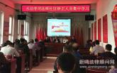 水泊寺司法所组织社区矫正人员集中学习《民法典》